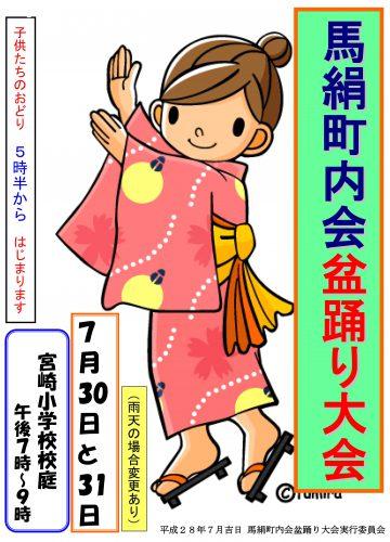 2016年盆踊り大会ポスター