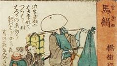 鎌倉 江ノ島 大山 新板往来双六の馬絹
