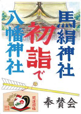 馬絹神社初詣ポスター