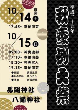 2017年度秋季例大祭ポスター