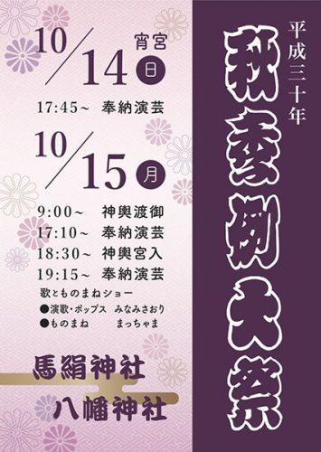 2018年度秋季例大祭ポスター