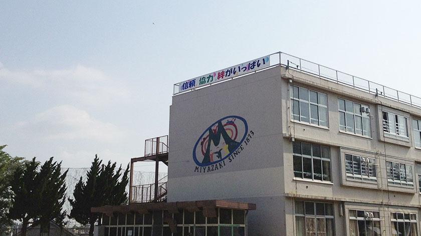 宮崎小学校校舎