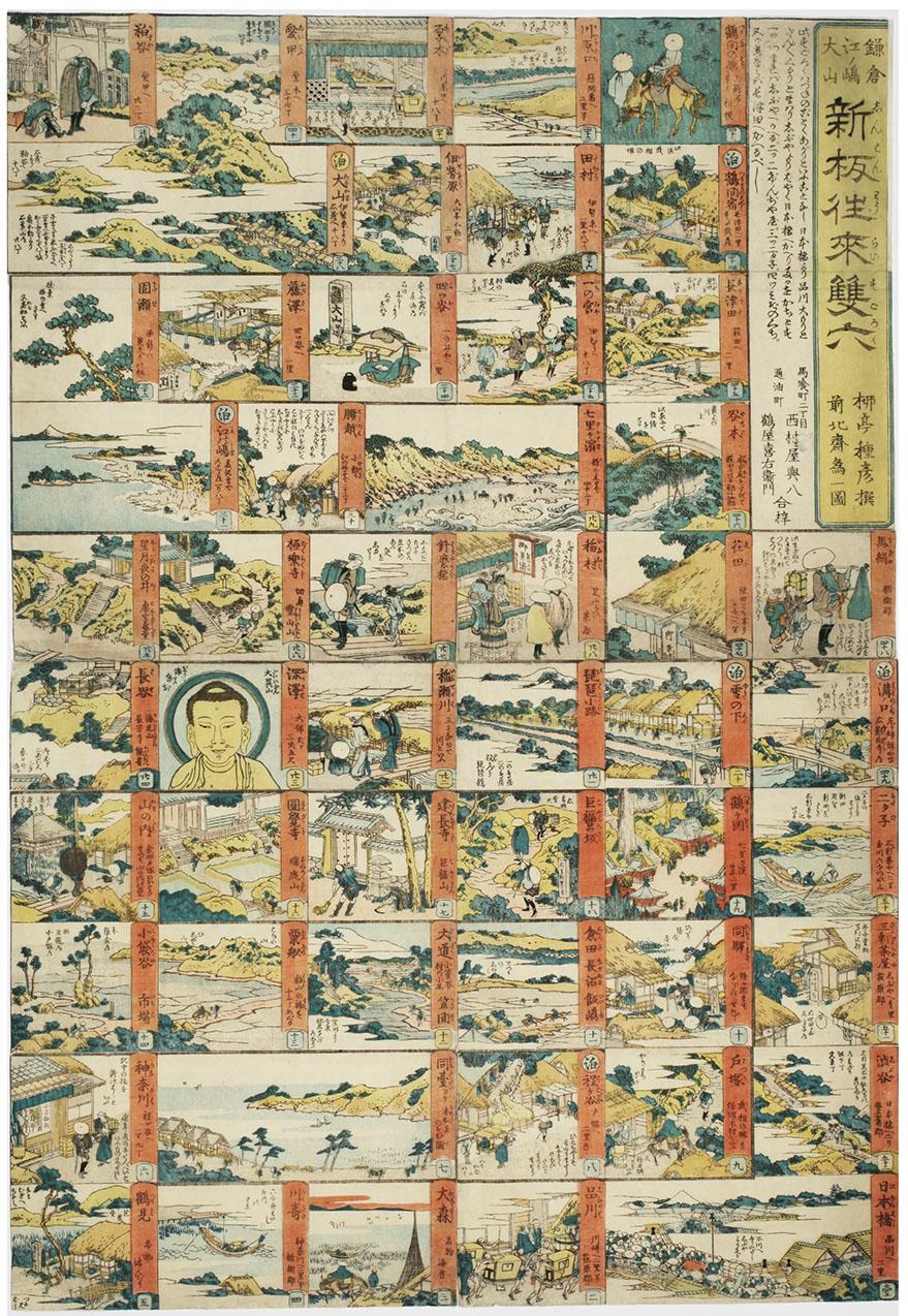 鎌倉江ノ島大山新板往来双六