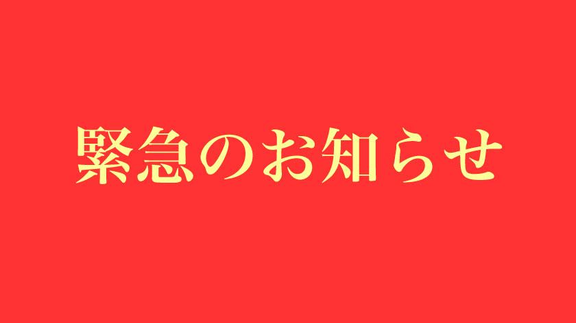 7月31日の盆踊り大会中止のお知らせ