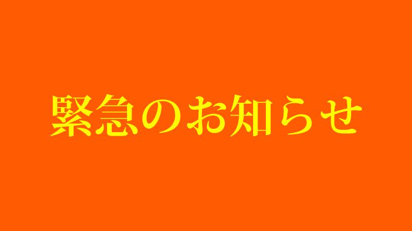 2019 盆踊り大会 延期のお知らせ