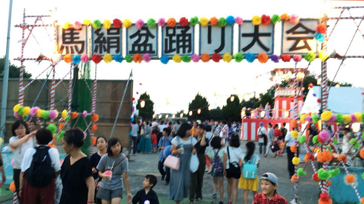 第27回馬絹町内会盆踊り大会が盛大に開催される