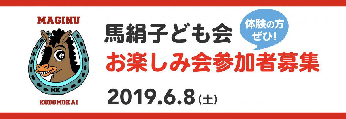 馬絹子ども会 2019年お楽しみ会 参加者募集(体験可)